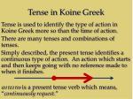 tense in koine greek