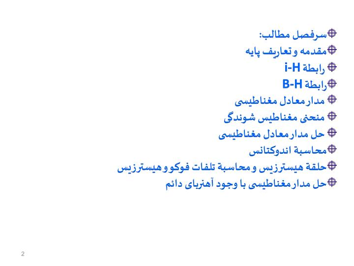 سرفصل مطالب: