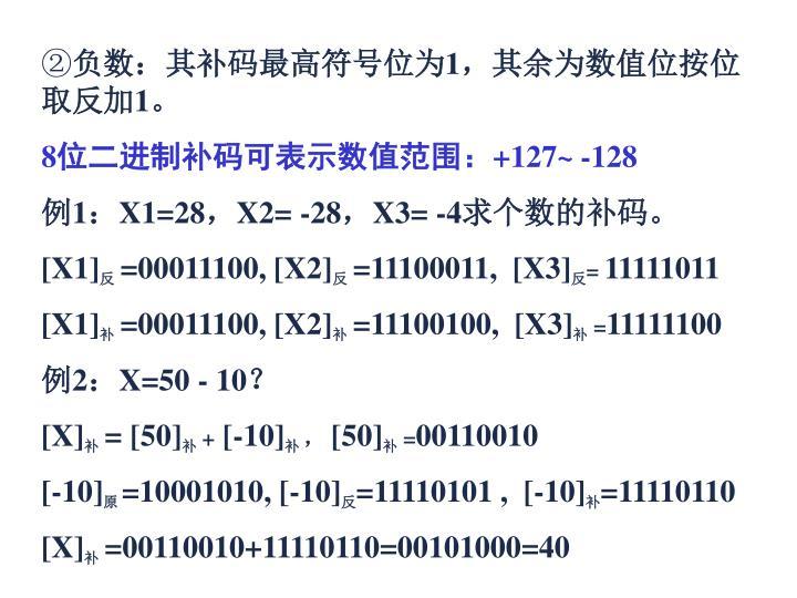 负数:其补码最高符号位为