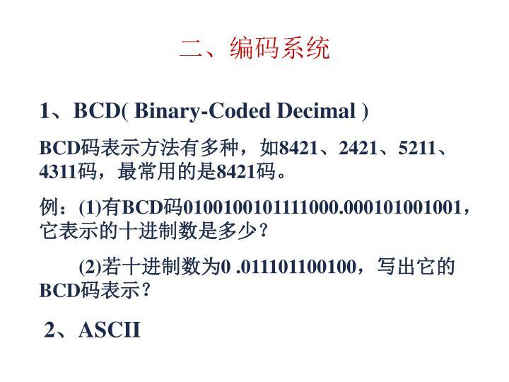 二、编码系统