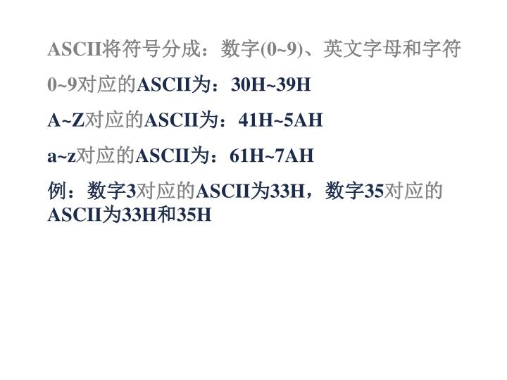 ASCII将符号分成:数字(