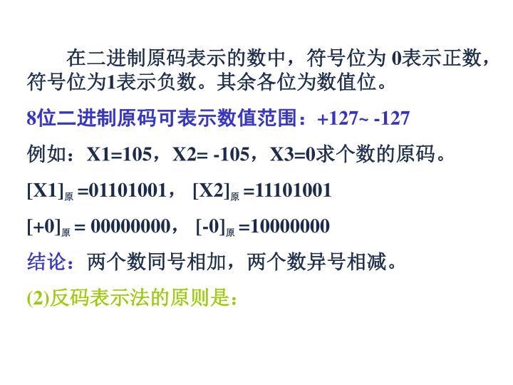 在二进制原码表示的数中,符号位为