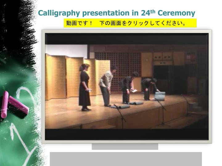 Calligraphy presentation in 24