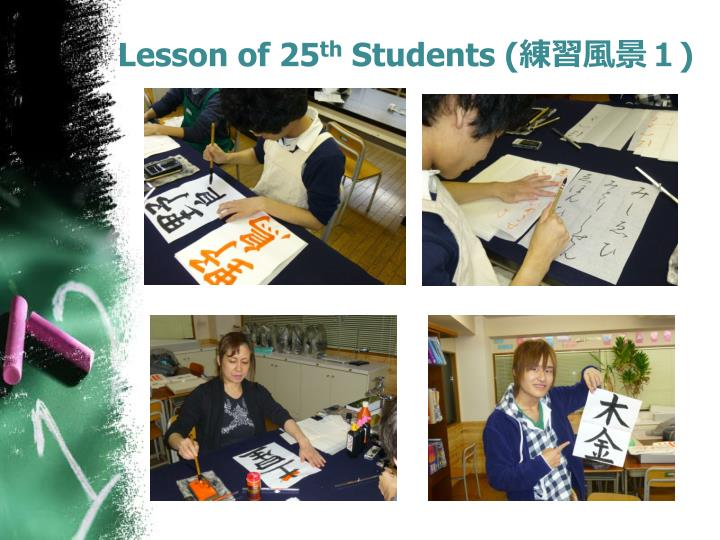 Lesson of 25 th students