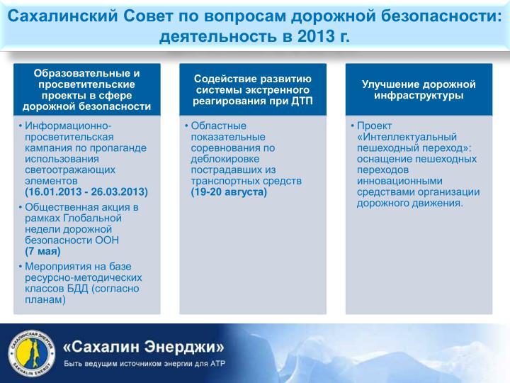 Сахалинский Совет по вопросам дорожной безопасности: деятельность в 2013 г.