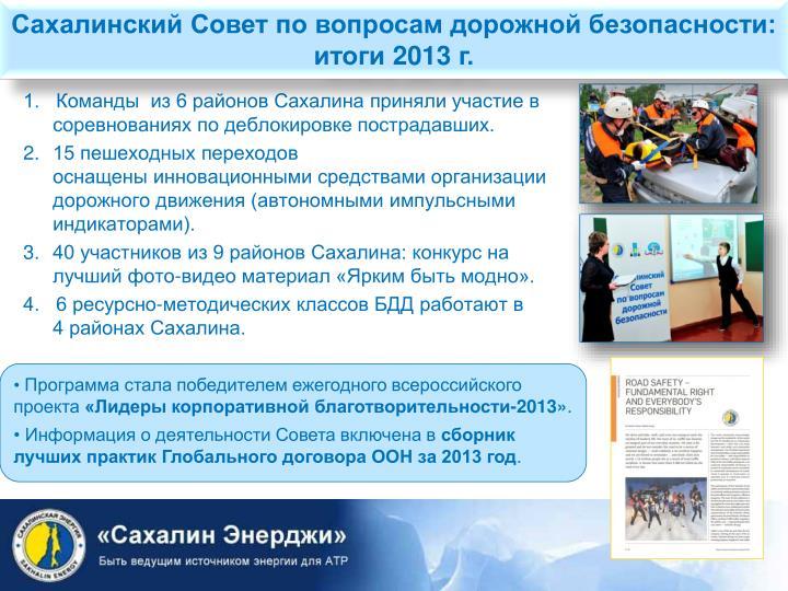 Сахалинский Совет по вопросам дорожной безопасности: итоги 2013 г.