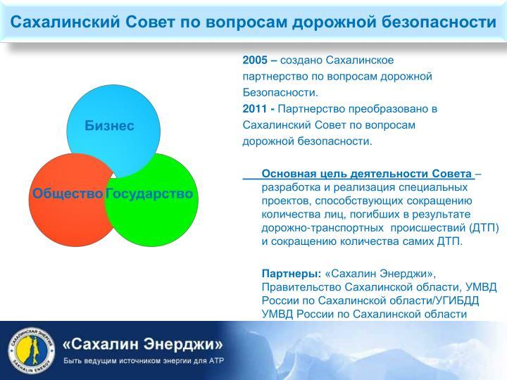 Сахалинский Совет по вопросам дорожной безопасности