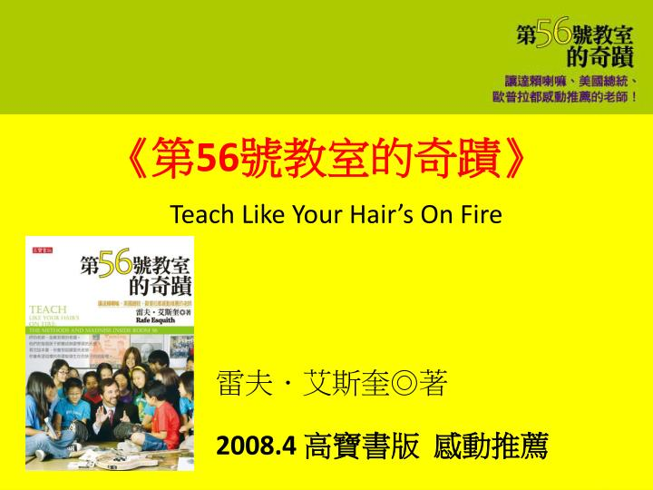 56 teach like your hair s on fire n.