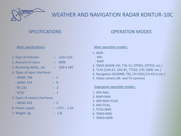 WEATHER AND NAVIGATION RADAR KONTUR-10C