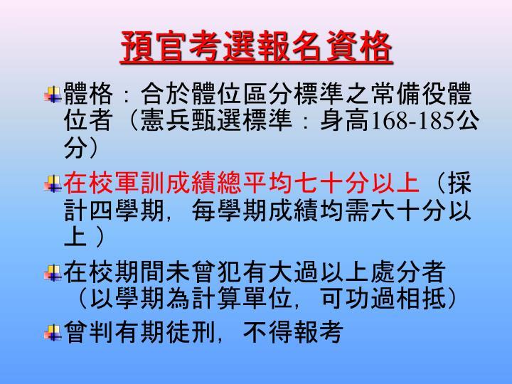 預官考選報名資格