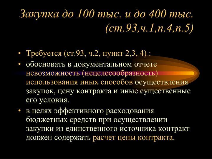 Закупка до 100 тыс. и до 400 тыс. (ст.93,ч.1,п.4,п.5)