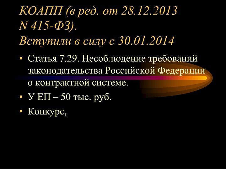 КОАПП (в ред. от 28.12.2013