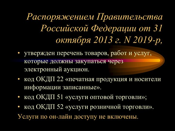 Распоряжением Правительства Российской Федерации от 31 октября 2013 г. N 2019-р,