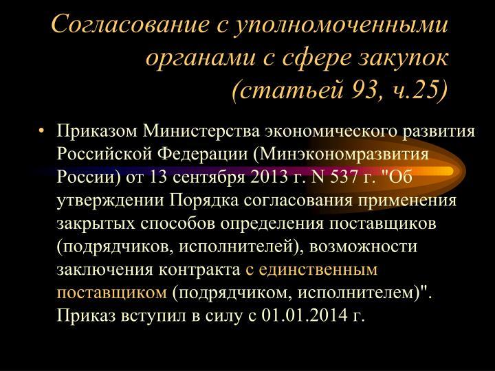 Согласование с уполномоченными органами с сфере закупок (статьей 93, ч.25)