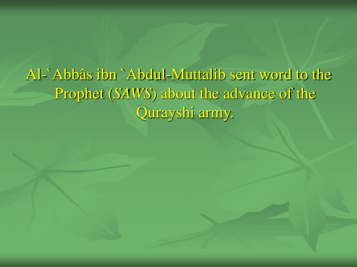 Al-`Abbâs ibn `Abdul-Muttalib sent word to the Prophet (
