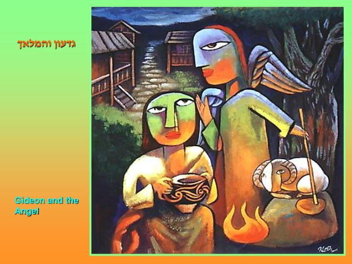 גדעון והמלאך