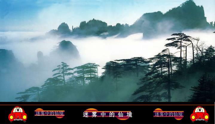 迷雾中的仙境