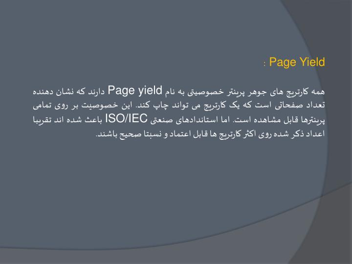 Page Yield