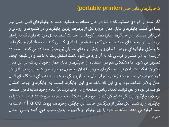 5ـ چاپگرهاي قابل حمل (