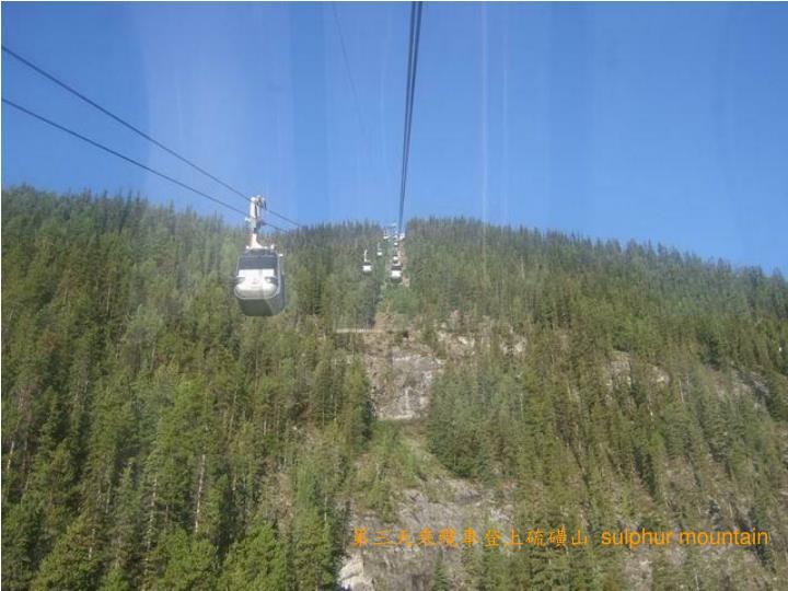 第三天乘纜車登上硫磺山