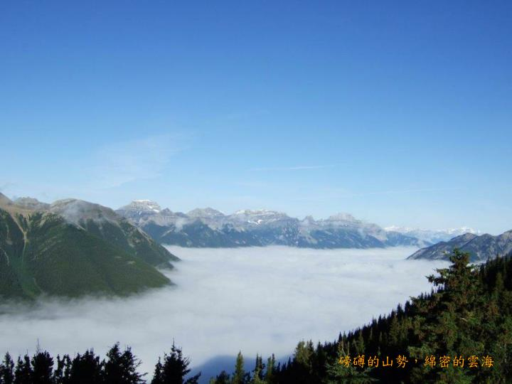 磅礡的山勢,綿密的雲海