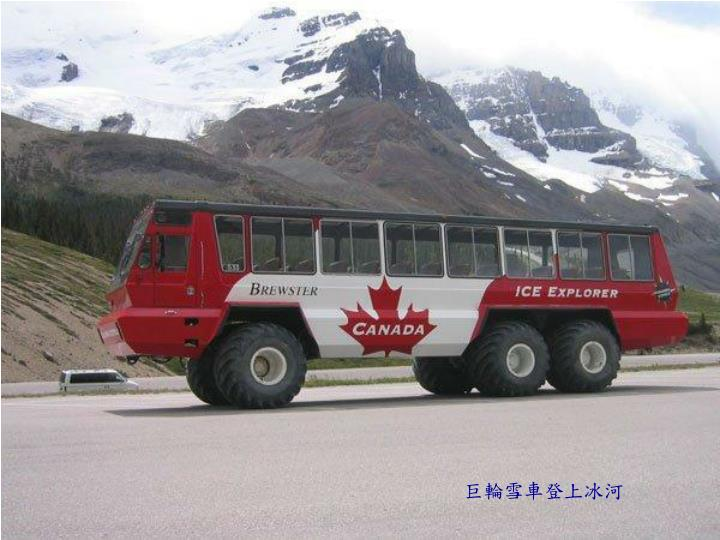 巨輪雪車登上冰河