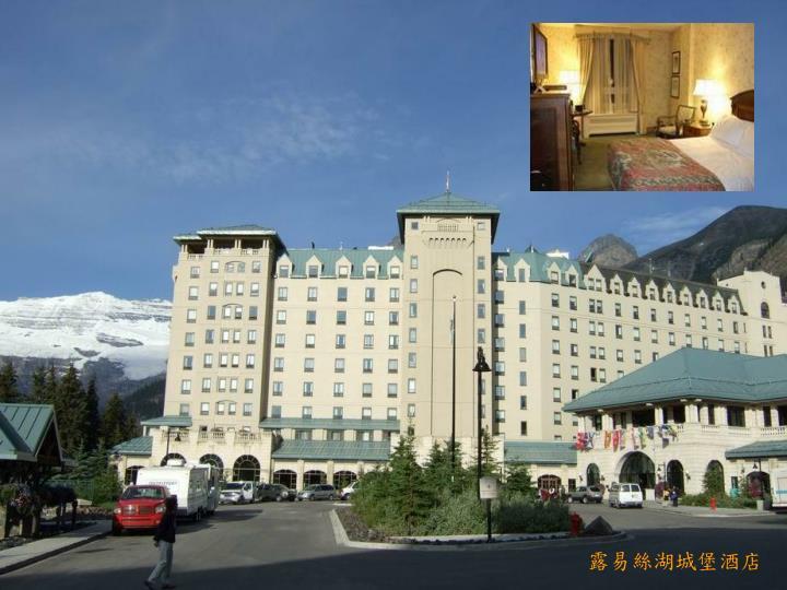 露易絲湖城堡酒店