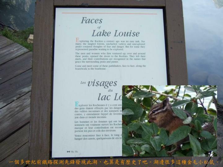 一個多世紀前鐵路探測先鋒發現此湖,也算是有歷史了吧。湖邊很多這種金毛小松鼠。