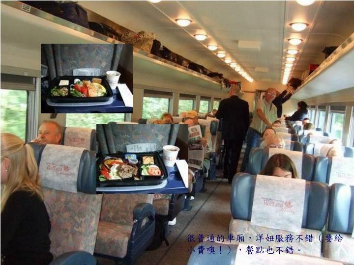 很普通的車厢,洋妞服務不錯(要給小費噢!),餐點也不錯。
