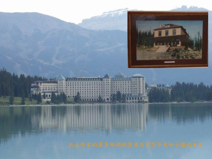 依山傍水的露易絲湖城堡酒店