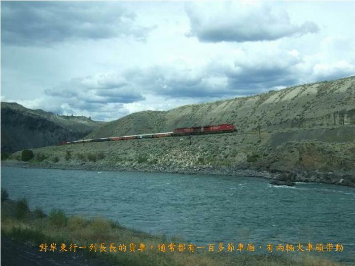 對岸東行一列長長的貨車,通常都有一百多節車厢,有兩輛火車頭带動