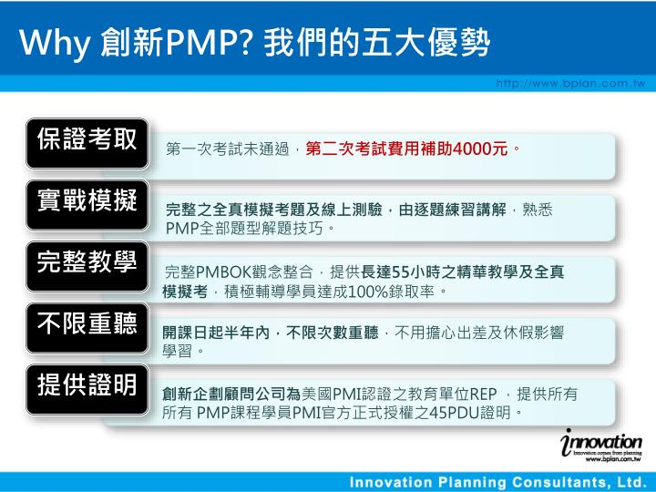 Why pmp