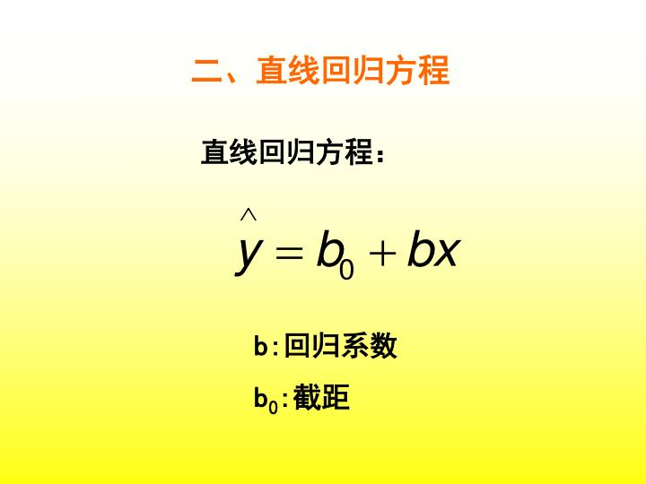 二、直线回归方程
