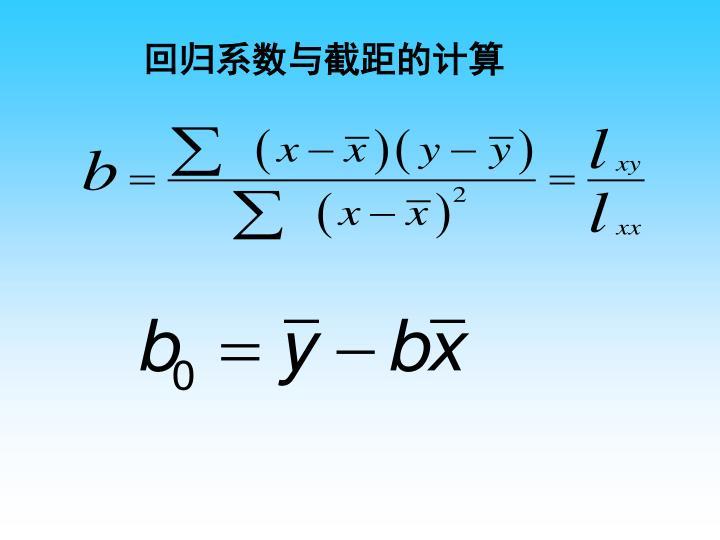 回归系数与截距的计算