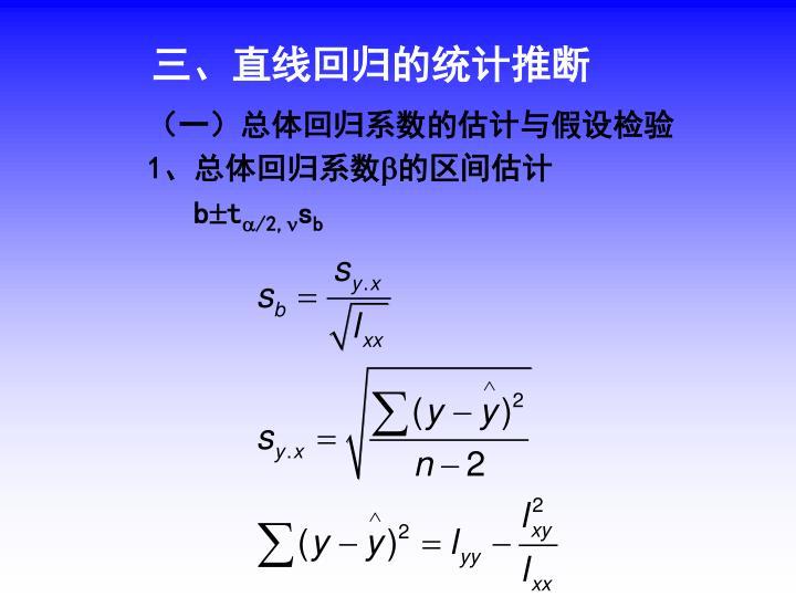 (一)总体回归系数的估计与假设检验