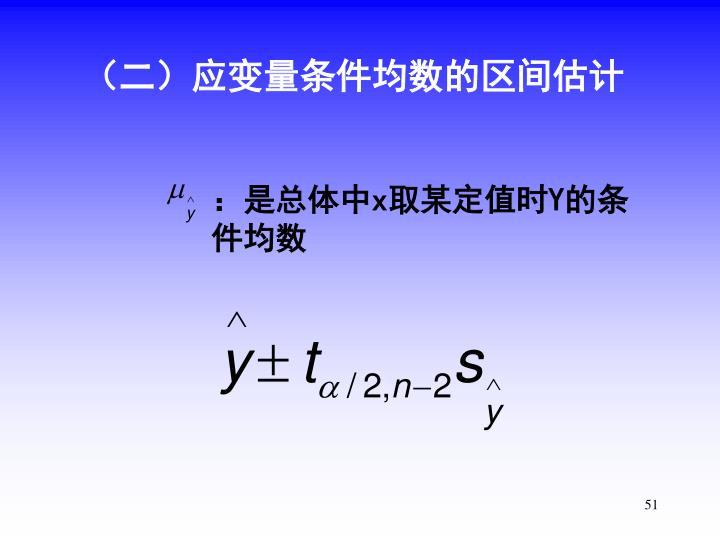 (二)应变量条件均数的区间估计