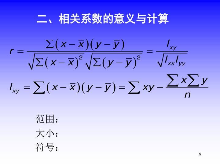 二、相关系数的意义与计算