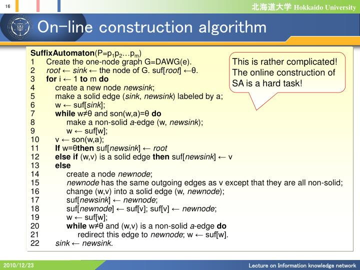 On-line construction algorithm