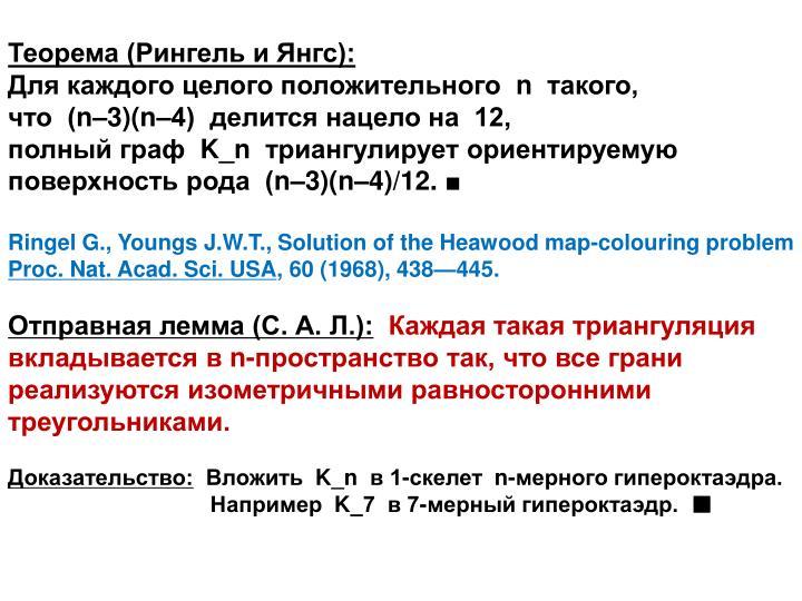 Теорема (Рингель и Янгс):