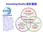 innovating reality