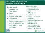 implementation process1