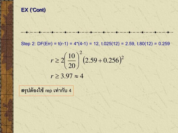 Step 2: DF(Err) = t(r-1) = 4*(4-1) = 12, t.025(12) = 2.59, t.80(12) = 0.259