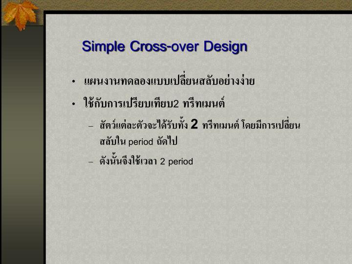 Simple Cross-over Design