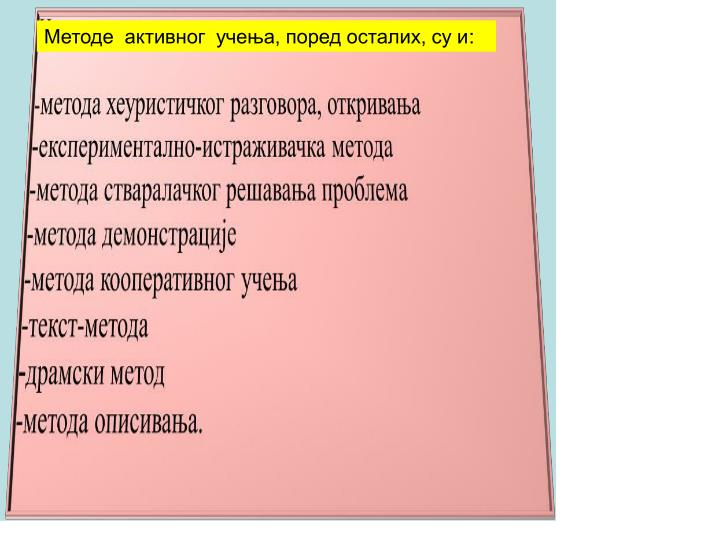 Методе  активног  учења, поред осталих, су и