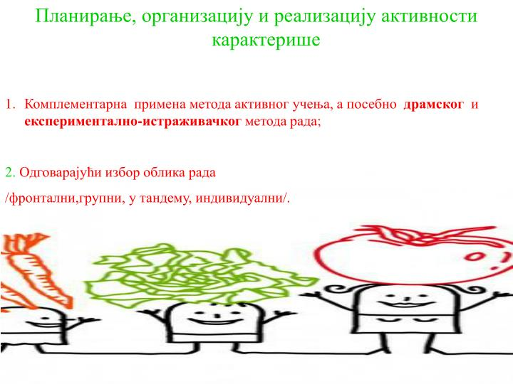 Планирање, организацију и реализацију активности карактерише