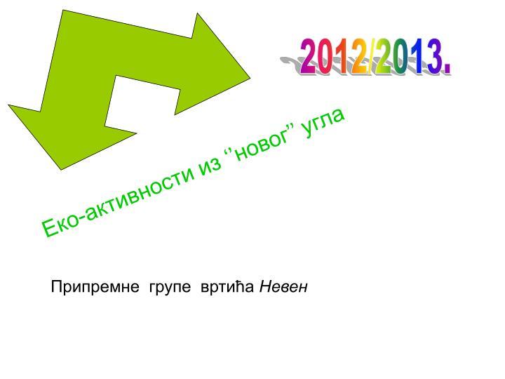2012/2013.