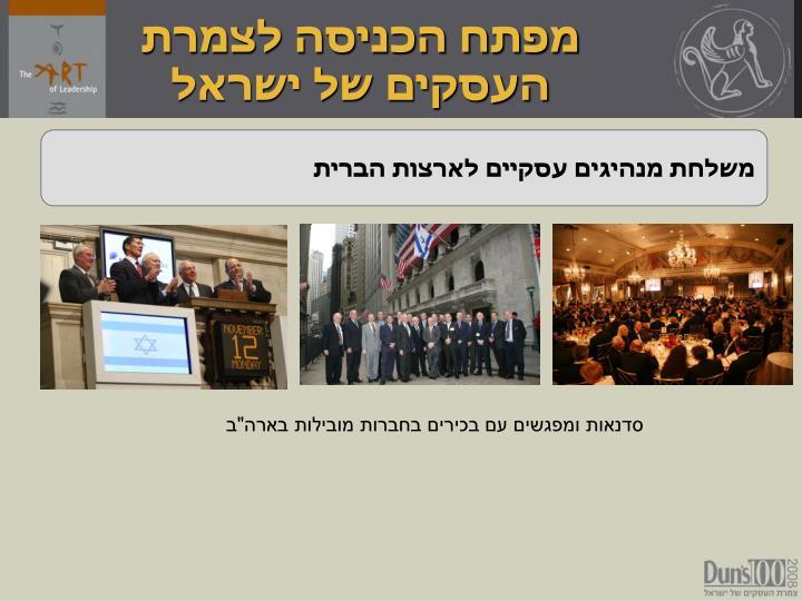 מפתח הכניסה לצמרת העסקים של ישראל