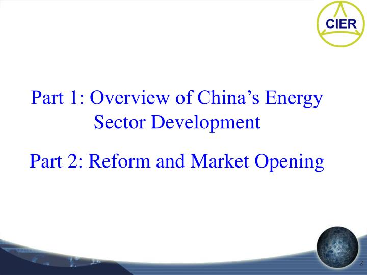 Part 1 overview of china s energy sector development part 2 reform and market opening