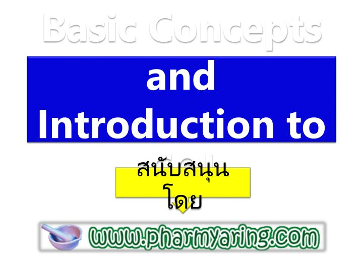 Basic concepts and introduction to cqi