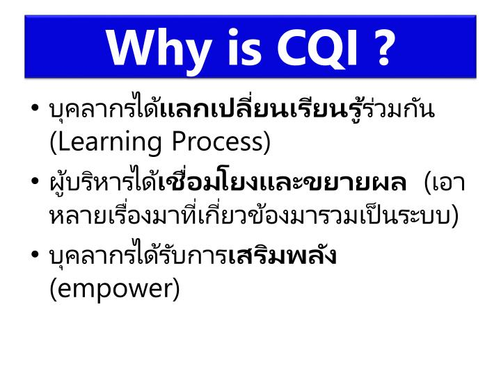 Why is CQI ?